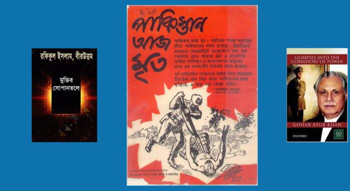 1971 Genocide