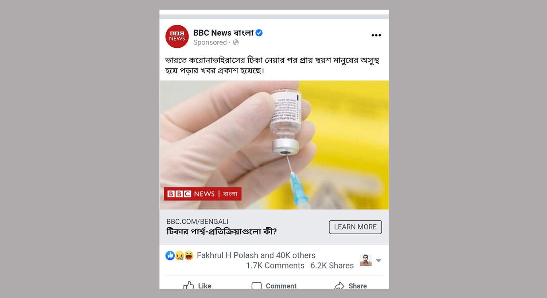 Corona Vaccination and Bangladesh